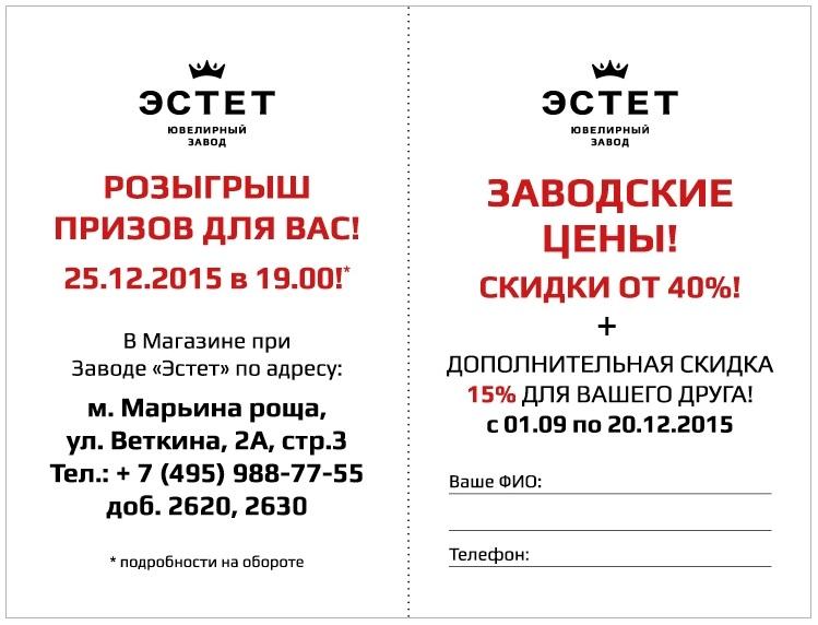 Ювелирный завод Эстет Серьги est_01с626351_б
